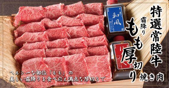 特選常陸牛焼肉もも厚切り 常陸牛 和牛 通販サイト 肉のイイジマ
