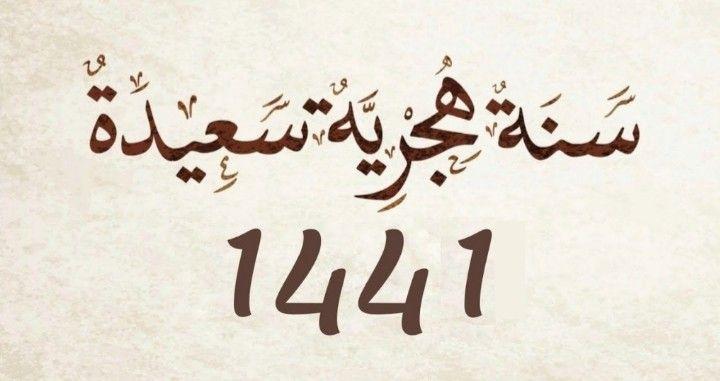 سنة هجرية سعيدة على الأمة العربية و الإسلامية جمعاء Insta Fashion Amazing Women Fashion Blogger