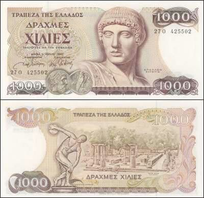 Αθάνατο ελληνικό χιλιάρικο!