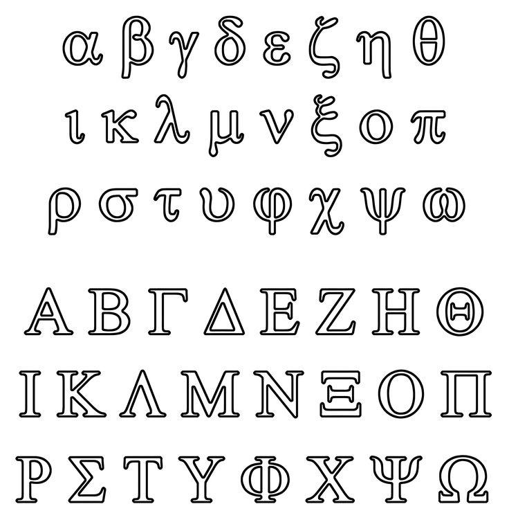 A fairly bold Greek alphabet in outline. Greek alphabet