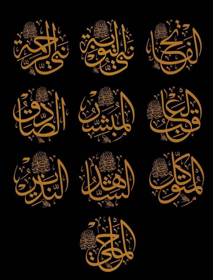 محمد صلي الله عليه و سلم