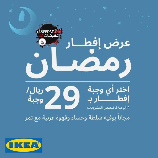 عروض افطار ايكيا Ikea السعودية لشهر رمضان المبارك Ramadan Tech Company Logos Company Logo