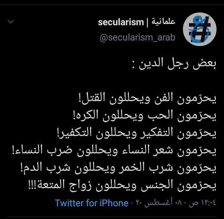 تصحيح من عندي الأغلبية وليس البعض Funny Arabic Quotes Thoughts Quotes Quotes