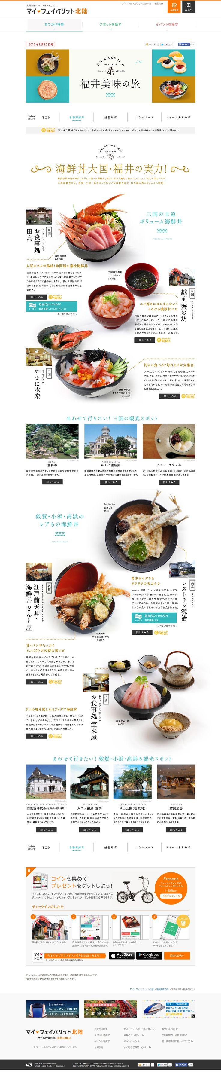 【特集Vol.3】海鮮丼大国・福井の実力!:福井美味の旅:マイ・フェイバリット北陸