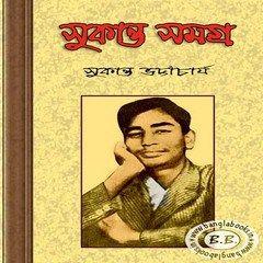 Sherlock Holmes Bangla Ebook
