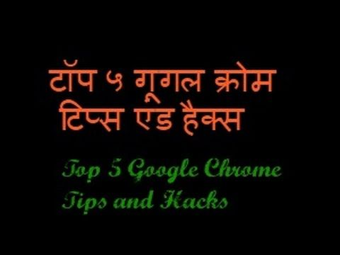 Top 5 Google Chrome Tips and Tricks | Hacks 2016 That You Should Must Know