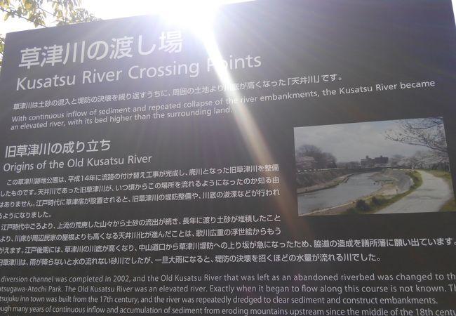 旧草津川 天井川 画像あり 滋賀 観光 観光スポット