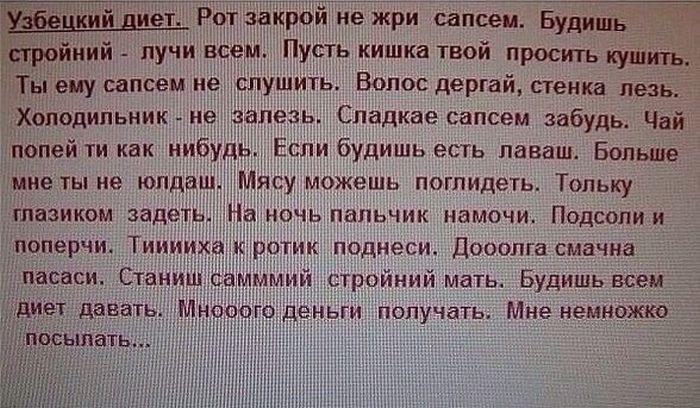 диет :)