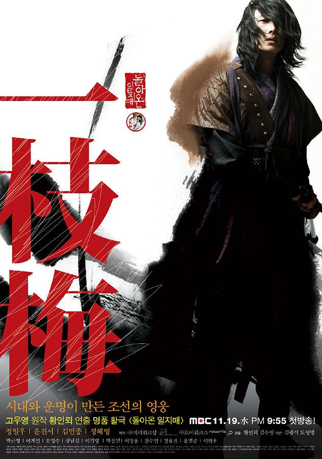Ashfall (Korean Movie) - AsianWiki in 2020 | Korean drama