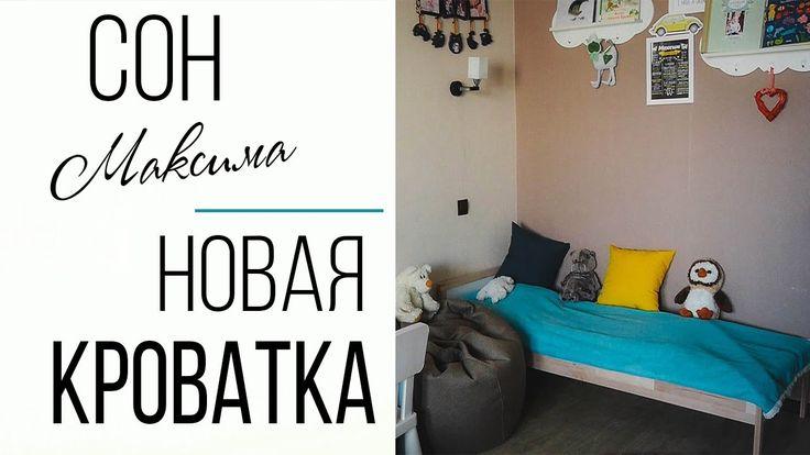 СОН Максима, НОВАЯ КРОВАТКА из IKEA 💖 Марина Ведрова