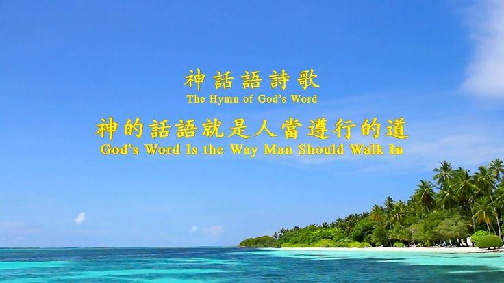 【東方閃電】全能神教會神話語詩歌《神的話語就是人當遵行的道》