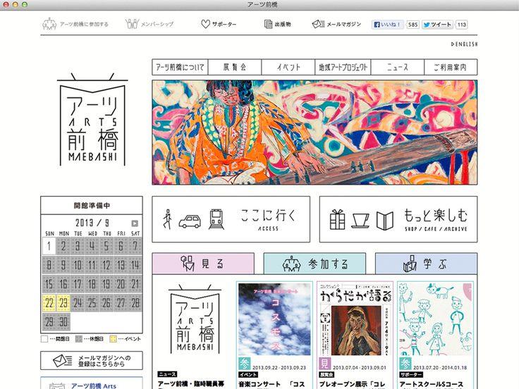 アーツ前橋 | EIGHT BRANDING DESIGN