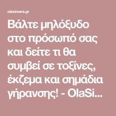 Βάλτε μηλόξυδο στο πρόσωπό σας και δείτε τι θα συμβεί σε τοξίνες, έκζεμα και σημάδια γήρανσης! - OlaSimera