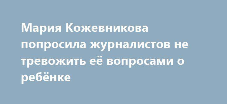 Мария Кожевникова попросила журналистов не тревожить её вопросами о ребёнке https://apral.ru/2017/07/21/mariya-kozhevnikova-poprosila-zhurnalistov-ne-trevozhit-eyo-voprosami-o-rebyonke.html  Актриса и бывший депутат Госдумы Мария Кожевникова попросила журналистов не тревожить её и всю семью вопросами о рождении третьего ребёнка. Она уточнила, что родственники не станут рассказывать подробности появления на свет младенца, поэтому просто необходимо набраться терпения. «Я прошу журналистов, не…