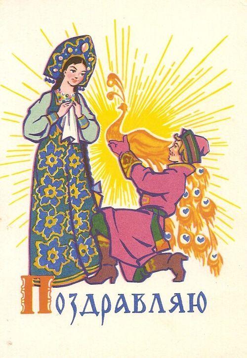 sovietpostcards:    by S. Rusakov, 1964