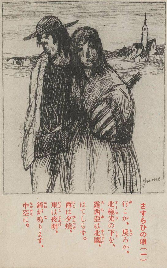 Postcard by Takehisa Yumeji (1884–1934), ca 1920,  Songs of the Wanderers I. (J)