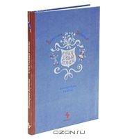 OZON.ru - Книги | Счастливый конец | Екатерина Борисова | Купить книги: интернет-магазин / ISBN 978-5-9902284-7-4
