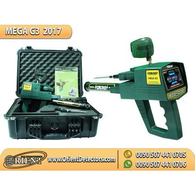 MEGA G3 2017  versatile device to find gold,gold treasures,metals and diamond  #mega_g3 #gold_detectors #Turkey #Iran #Bulgaria #Greece #Russia #USA #UK #India #Spain #Columbia #Philippines #Mexico #Argentina #Chile  For more details please visit: http://www.orientdetectors.com/en/Products.aspx?tp=30 for detailed info how to use the device please watch this video :  https://www.youtube.com/watch?v=zjgfvp5w2C0