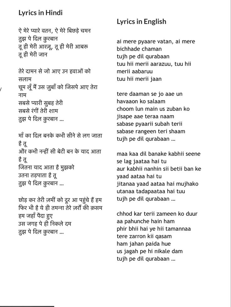 Hindi Movie Song Lyrics