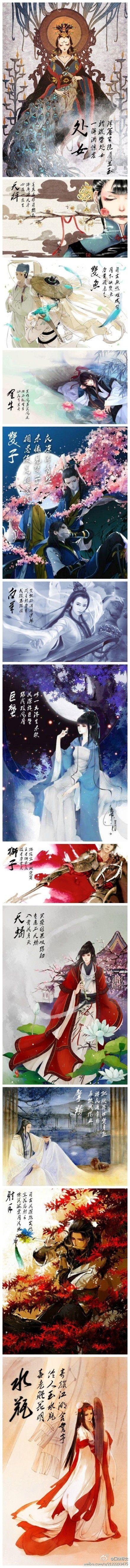 古风 十二星座 zodiac in traditional Chinese style