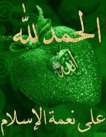 KALIMAH+ALLAH+GIF+1.gif (346×449)
