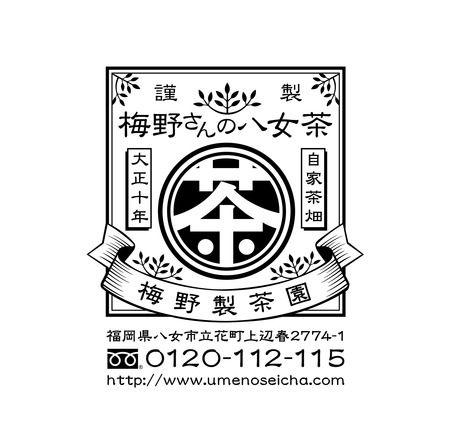 yoshidadaさんの提案 - 「梅野さんの八女茶」商品&会社(情報)ロゴの作成 | クラウドソーシング「ランサーズ」