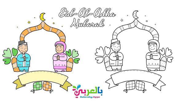 Free Eid Al Adha Coloring Pages Printable Belarabyapps Coloring Pages For Kids Free Printable Coloring Pages Cool Coloring Pages