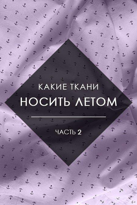 Какие ткани носить летом
