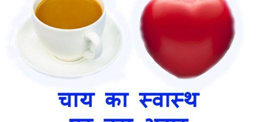 चाय का स्वास्थ पर बुरा असर
