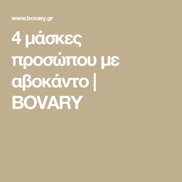 4 μάσκες προσώπου με αβοκάντο   BOVARY