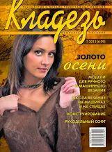 Кладезь №1 2013 (весь журнал)