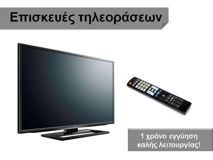 Επισκευή τηλεόρασης. (πατήστε το link κάτω από την εικόνα) Για περισσότερες πληροφορίες: Τηλ.Επικοινωνίας: 211 40 12 153 Site: www.techniki-expr... Email: info@techniki-exp...