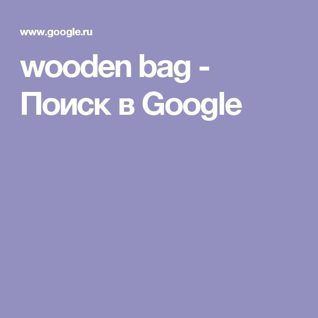 wooden bag - Поиск в Google