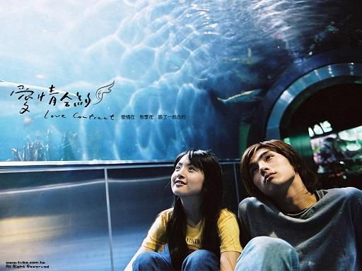 Love Contract - Taiwanese Drama with Ariel Lin and Mike He