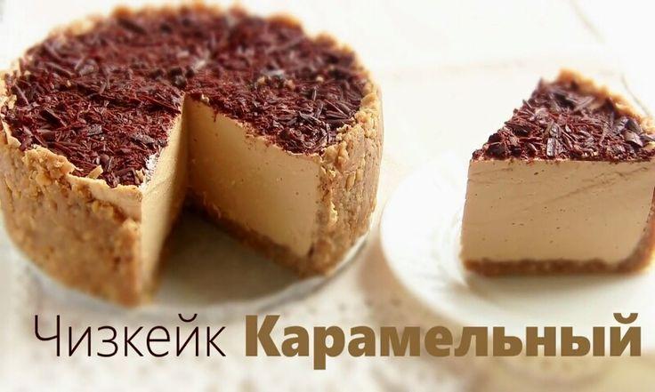 Творожный чизкейк с желатином рецепт пошаговый с фото