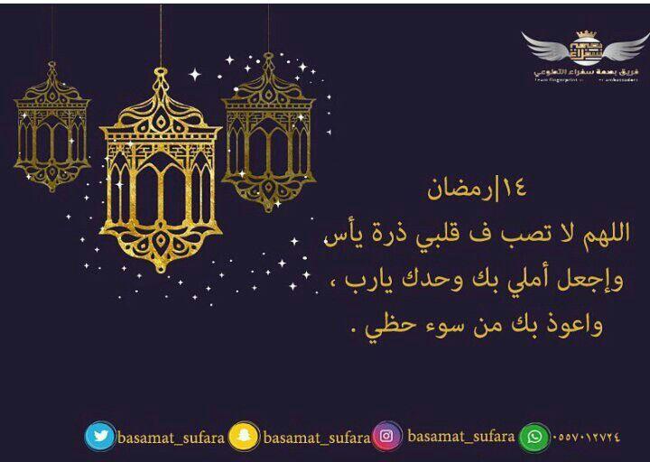 رمضان 14رمضان رمضان2018 رمضان 1439 Ramadan Poster Decor