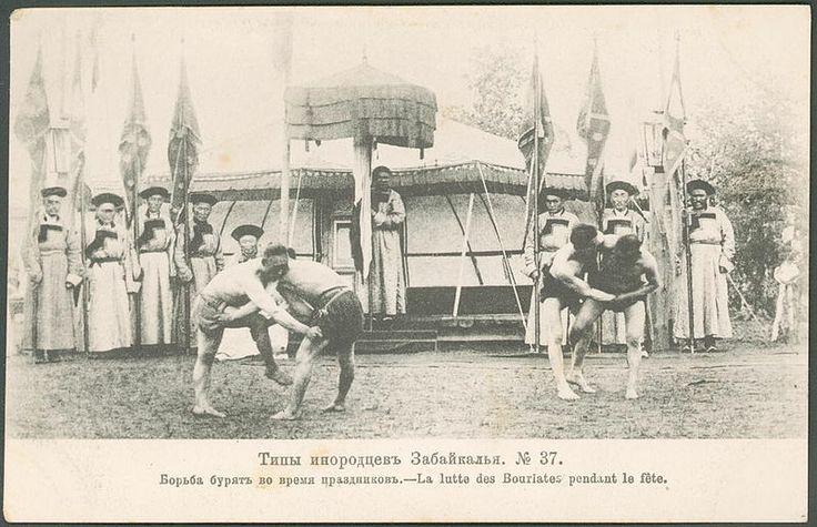 Борьба бурят на празднике. Открытка 1904 года.