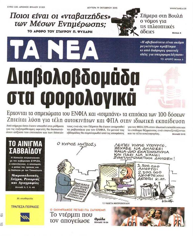 Εφημερίδα ΤΑ ΝΕΑ - Δευτέρα, 19 Οκτωβρίου 2015