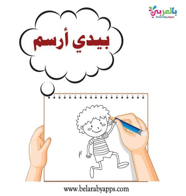 صور ورسومات ملونة وحدة الأيدي رياض أطفال عن بعد بالعربي نتعلم In 2021 Crafts Character Fictional Characters