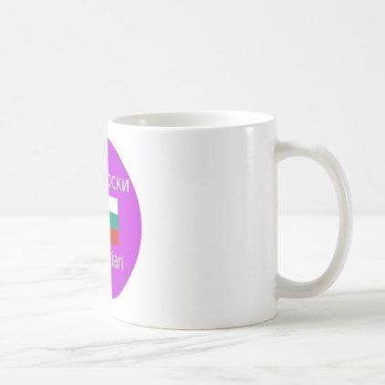 #Bulgarian Flag And Language Design Coffee Mug - #country gifts style diy gift ideas