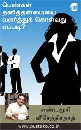 Pengal Thanithanmaiyai Valarthuk Kolvathu Eppadi?  - Tamil ebook
