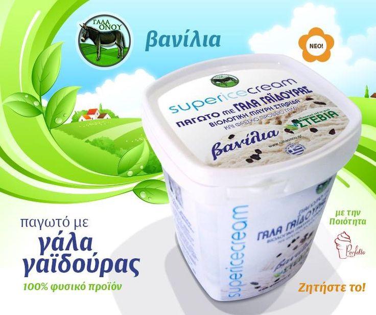 Super Ice Cream από το Γάλα Όνου. Το πρώτο ΠΑΓΩΤΟ στην ελληνική αγορά από γάλα γαϊδούρας, πρόβειο, στέβια & bio μαύρη σταφίδα, με γεύση βανίλια!!