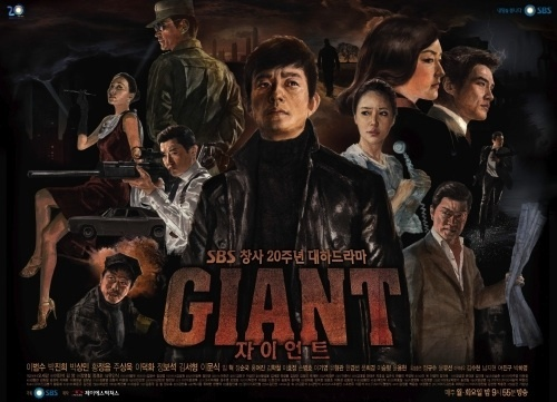 'Giant' - This drama tells the story of three siblings who grew up in the 1970's. Lee Kang Mo, his older brother Sung Mo and younger sister Mi Joo were separated at a young age when their father was killed in a smuggling scheme and their mother also died subsequently. When they are able to reunite years later, they had all reached adulthood and are determined to exact revenge upon the people responsible for their misery