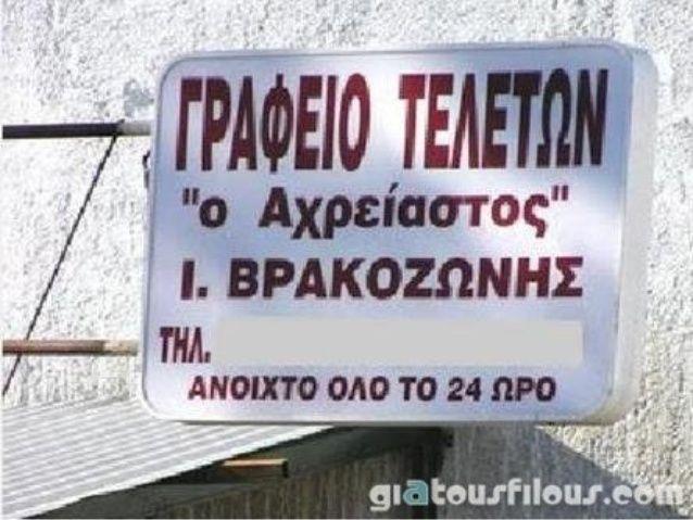 παλιές ελληνικές και ξένες διαφημίσεις