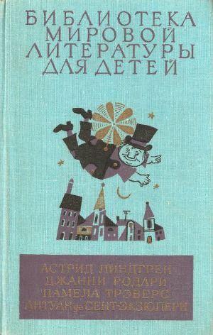 Библиотека мировой литературы для детей. Том 46
