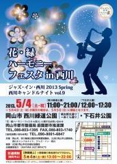 Okayama|岡山(おかやま)|西川緑道公園を舞台に開催される「花・緑ハーモニーフェスタin西川」。  5月は「ジャズ・イン・西川2013 Spring」、「西川キャンドルナイト vol.9」が、西川を楽しく彩ります。野殿橋ステージ・下石井公園ステージで地元ジャズミュージシャンによる生演奏を体感した後は、西川を美しく照らし出すキャンドルナイトを楽しんでください。各種テントブースも出展されます!
