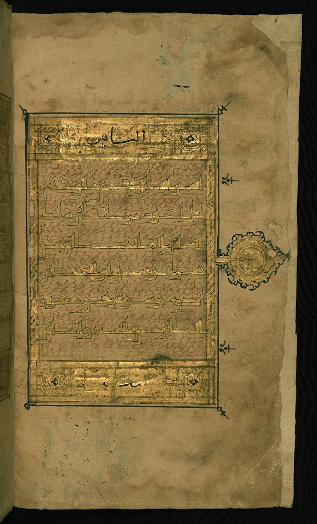 illuminated double-page from a koran. The text is chapter 114 (Sūrat al-nās), which is written in a decorative New Abbasid (broken cursive) style