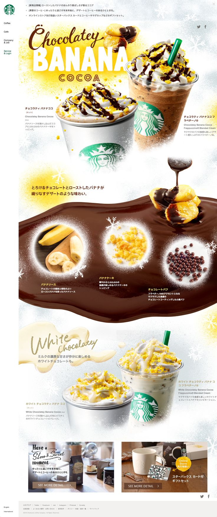 [新商品情報] チョコラティ バナナ ココ|スターバックス コーヒー ジャパン