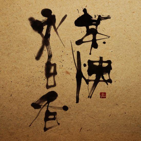 茶烟永日香 禅語 禅書 書道作品 zen zenwords calligraphy 한문 pinterest