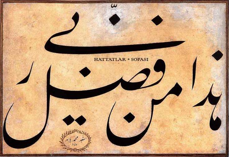 """Hattat Mehmed Bahir Efendi'nin Celi Ta'lik """"Haza Min Fazl-i Rabbi"""" Levhası Daha fazla bilgi için sitemizi ziyaret edin: hattatlarsofasi.com"""